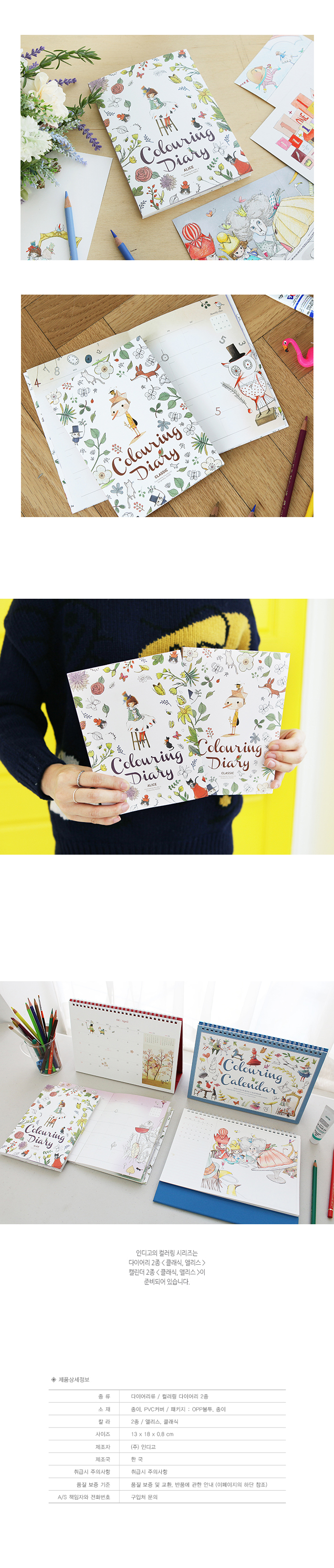 colouring in diary [colouring in diary, decorate diary, colour in diary]